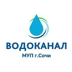 ООО «Энергокомплект» выполнит поставку оборудования  для  Муниципального унитарного предприятия г. Сочи «Водоканал»